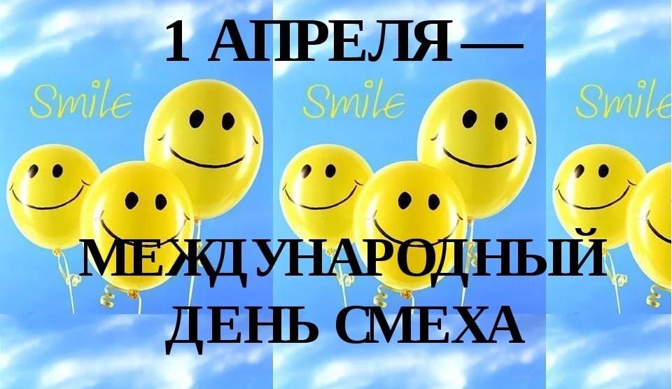 Den smeha 1