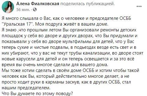 Kot na Uralskoj skrin 1