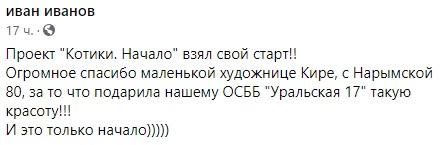 Kot na Uralskoj skrin 2