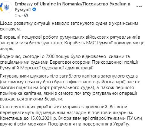 Skrin posolstva Rumynii 1