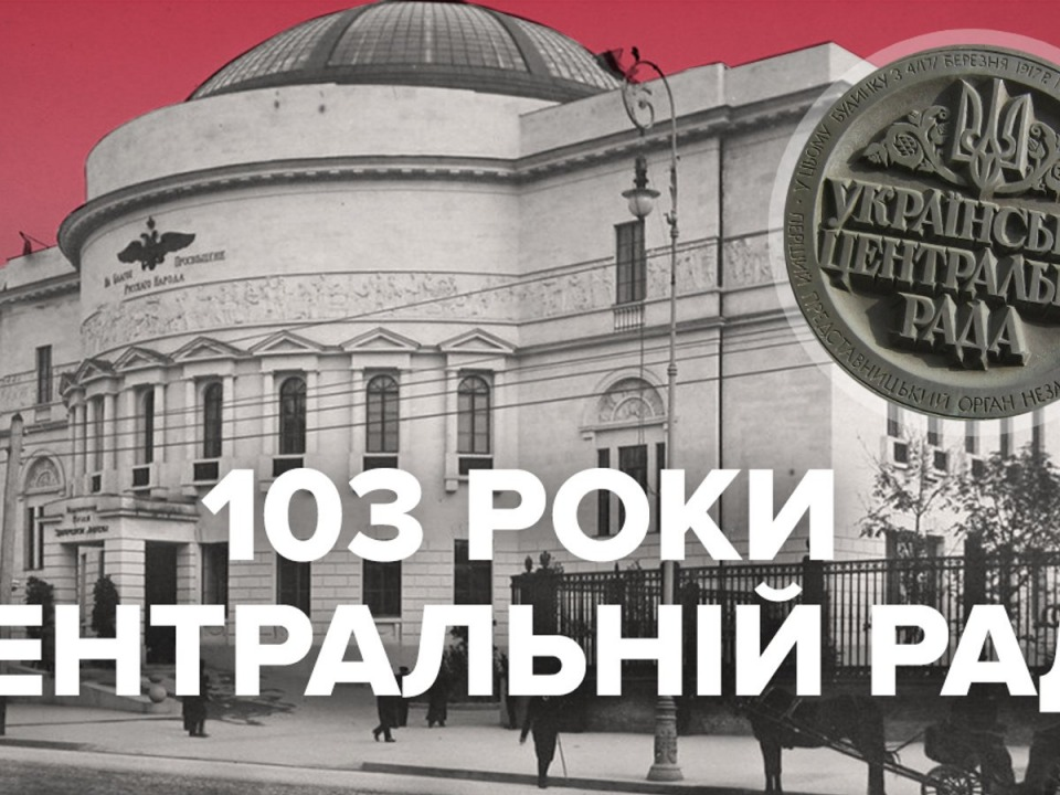 TSentralnaya Rada