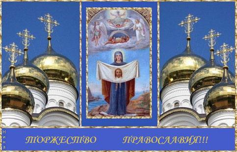 Torzhestvo Pravoslaviya