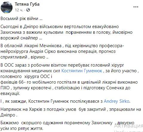 skrin Tatyany Guby