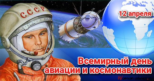 Den Kosmonavtiki