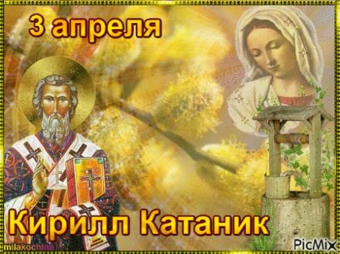 Kirill Katanik