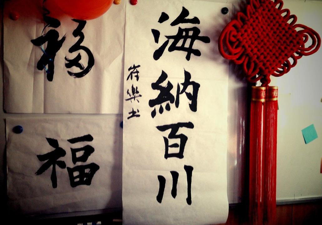 Kitajskij yazyk
