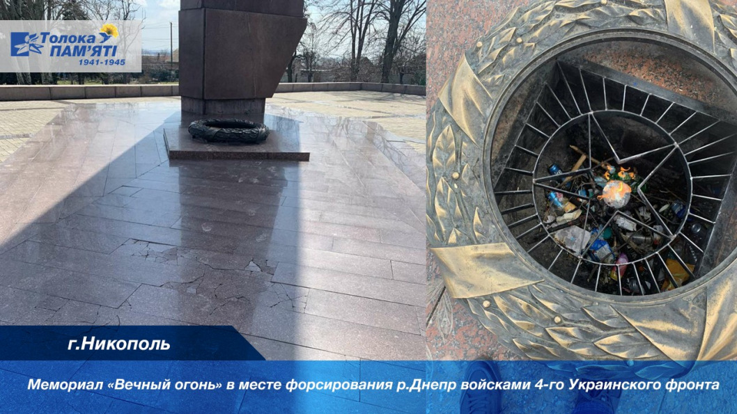Nikopol Memorial Vechnyj ogon