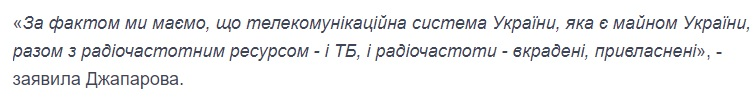 Skrin Dzhaparovoj 1