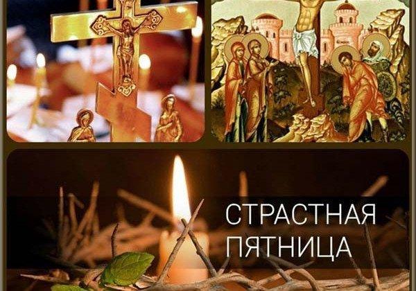 Strastnaya pyatitsa