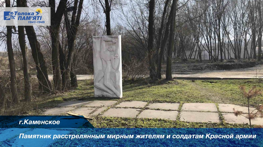 g.Kamenskoe Pamyatnik rasstrelyannym mirnym zhitelyam i soldatam Krasnoj Armii