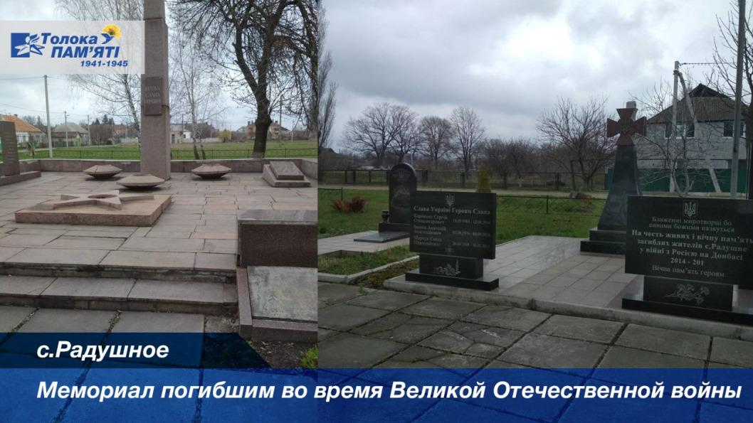 s. Ratushnoe Memorial pogibshim vo vremya Velikoj Otechestvennoj vojny