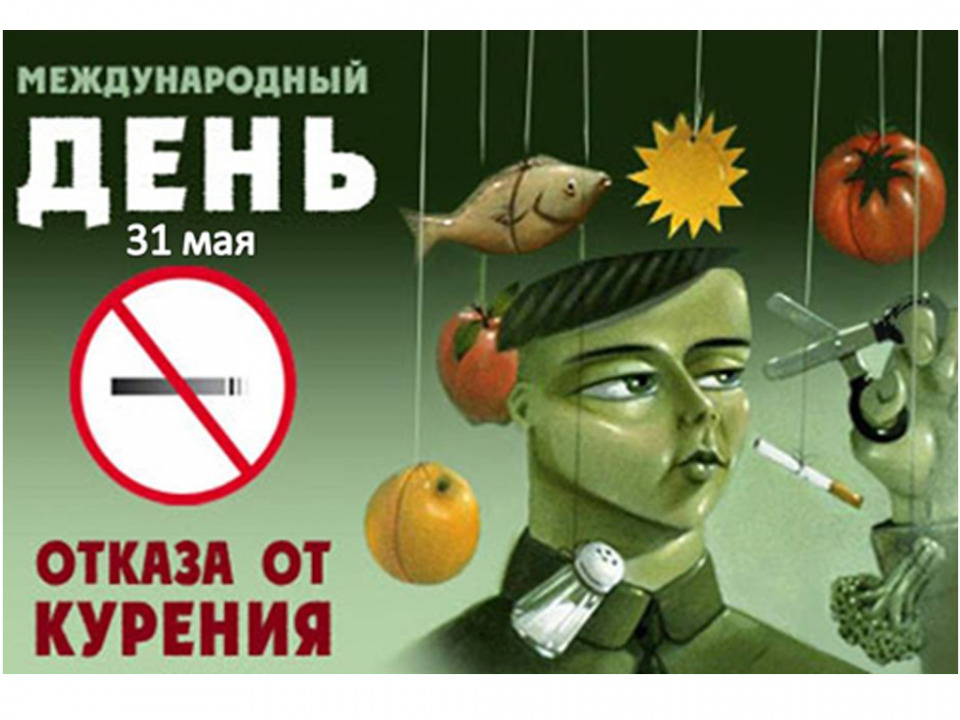 Den bez tabaka
