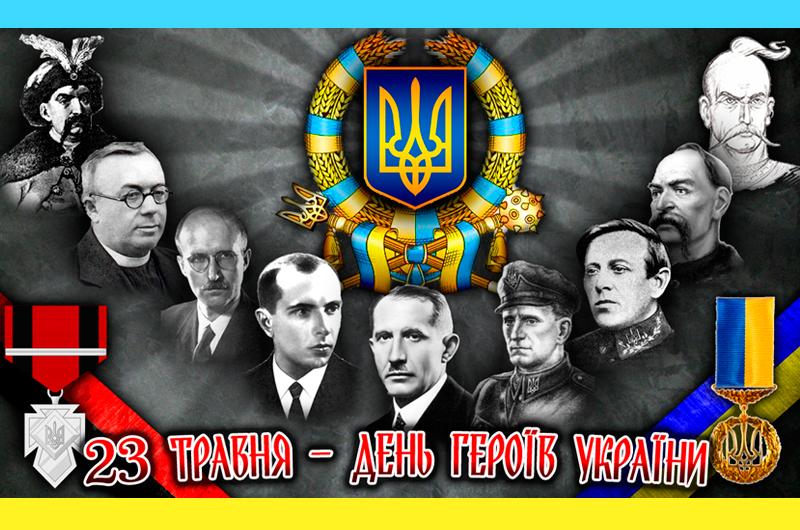 Den geroev v Ukraine