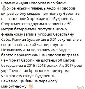 Govorov Skrin