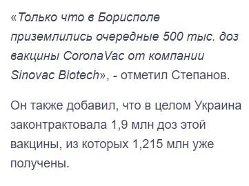 Stepanov vaktsina skan