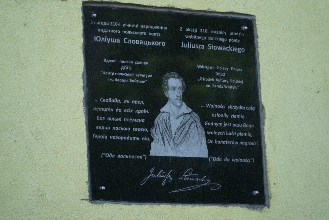 YUliush Slovatskij 1
