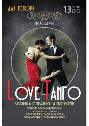 Если не знаете куда пойти в Днепре Love Tango - ваш выбор!