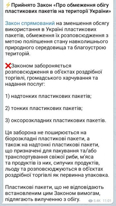 Сообщение из официального Telegram канала Верховной Рады Украины.