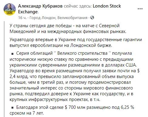 Evrobondy 1