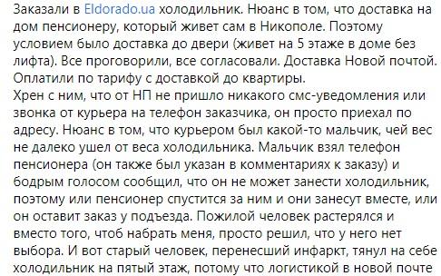 Nikopol Novaya pochta skrin 1