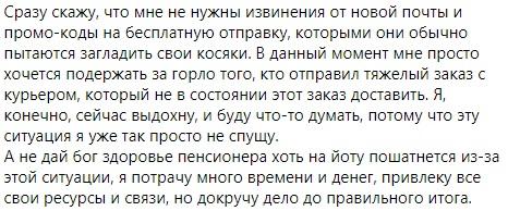 Nikopol Novaya pochta skrin 2