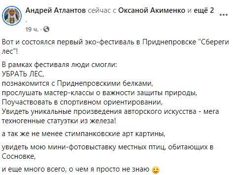 Lesnaya fotovystavka skrin
