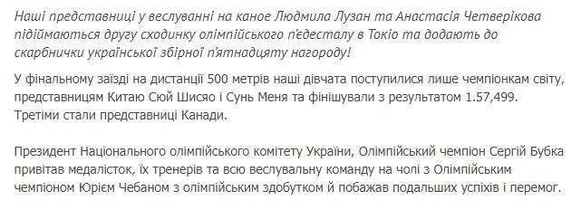 Luzan i CHetverikova skrin
