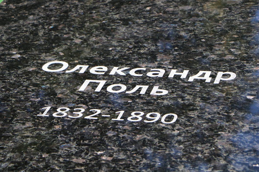 2021 09 10 v dnepre perezahoronili ostanki pervogo pochetnogo grazhdanina goroda aleksandra polya 4