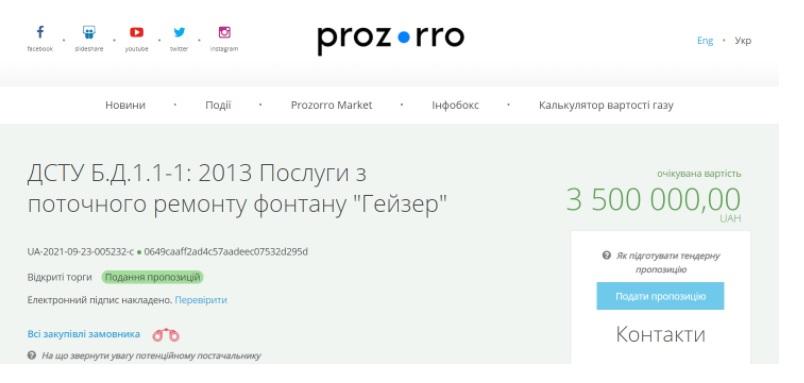 Fontan Naberezhnaya skrin