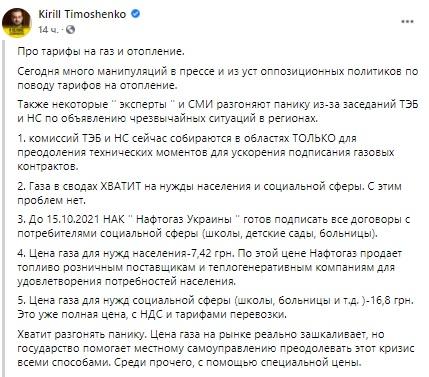 Skrin Timoshenko